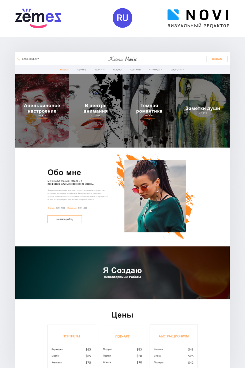 """Jasmine Maills - Art Multipage Creative HTML"" 响应式Ru Website Template #78861"