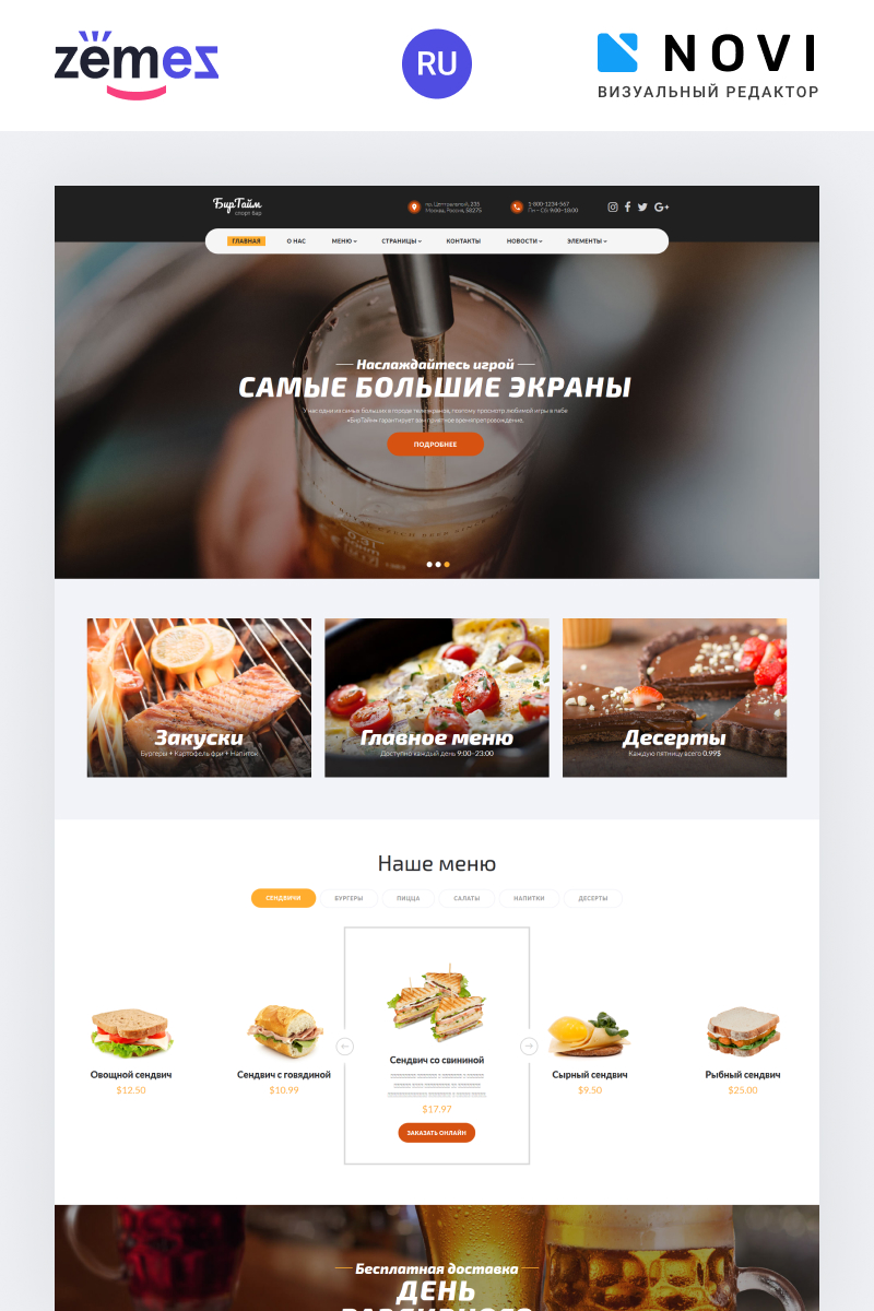 Responsive BeerTime - Bar Modern Ready-to-Use HTML5 Ru Website Template #78981