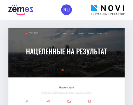 Media Gruppa - Advertising Agency Ready-to-Use Clean HTML RU HTML Template