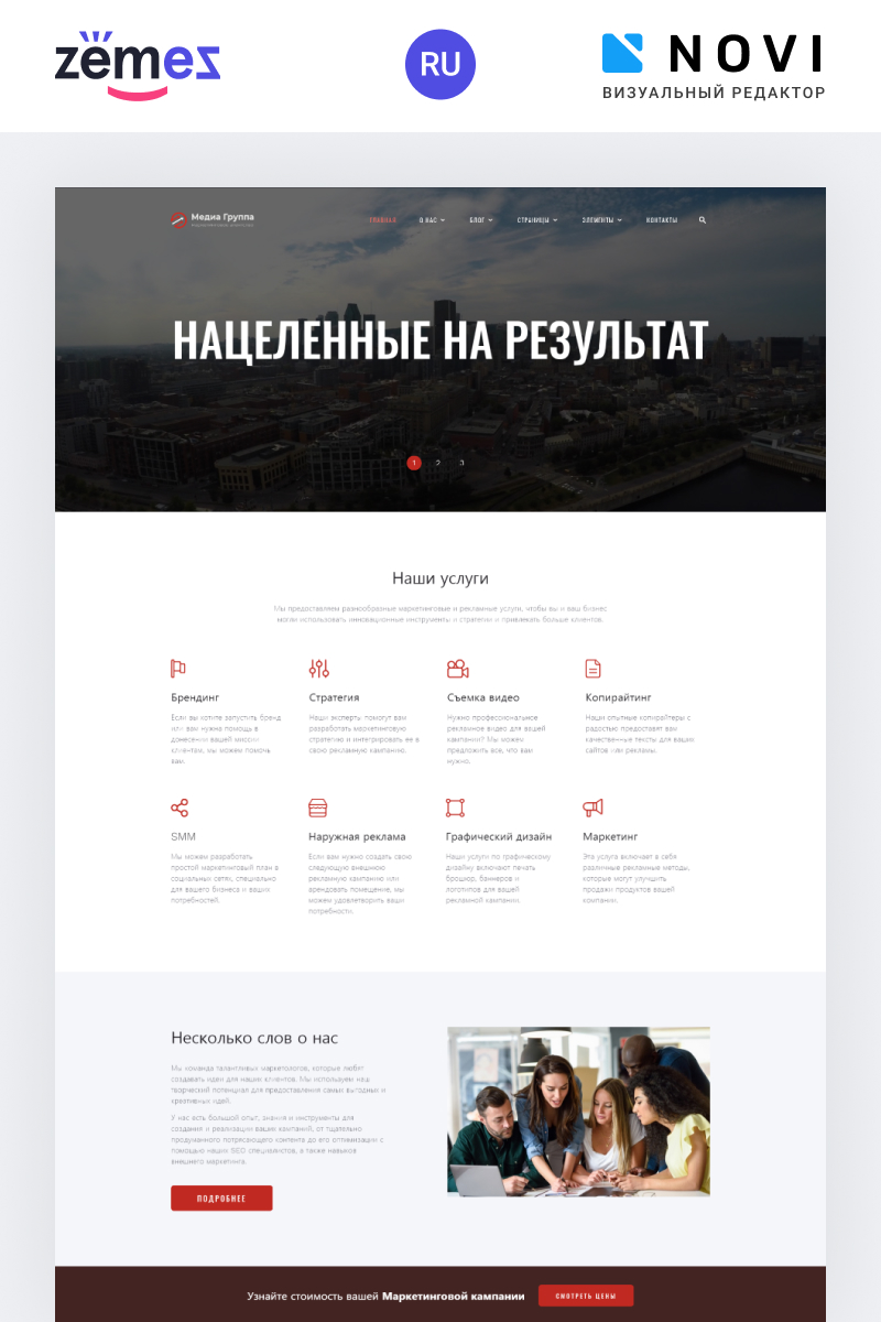 """Media Gruppa - Advertising Agency Ready-to-Use Clean HTML"" Responsive Ru Website Template №79028 - screenshot"