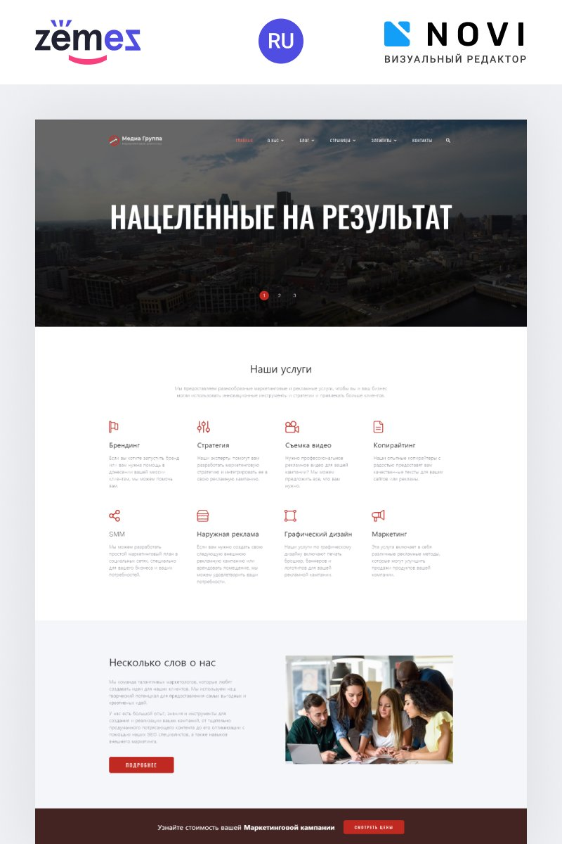 "Ru Website Template namens ""Media Gruppa - Advertising Agency Ready-to-Use Clean HTML"" #79028"