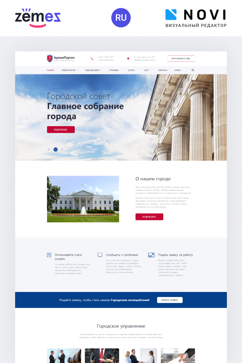 """""""AdminPortal - Government Ready-to-Use Clean HTML Ru Website Template"""" Responsive Ru Website Template №79209"""