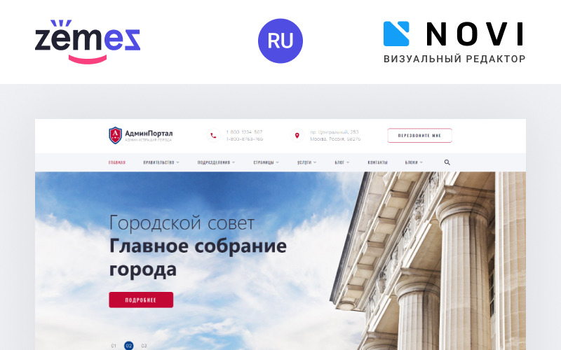 AdminPortal - Government Ready-to-Use Clean HTML Ru Website Template RU HTML Template