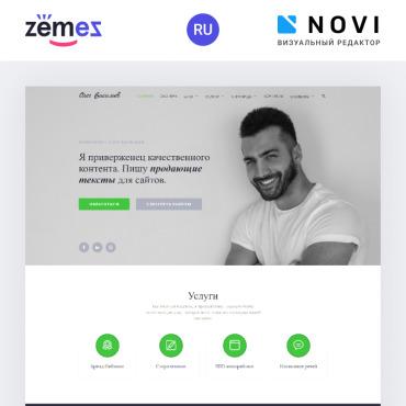 Купить  пофессиональные Ru Website Templates. Купить шаблон #79330 и создать сайт.