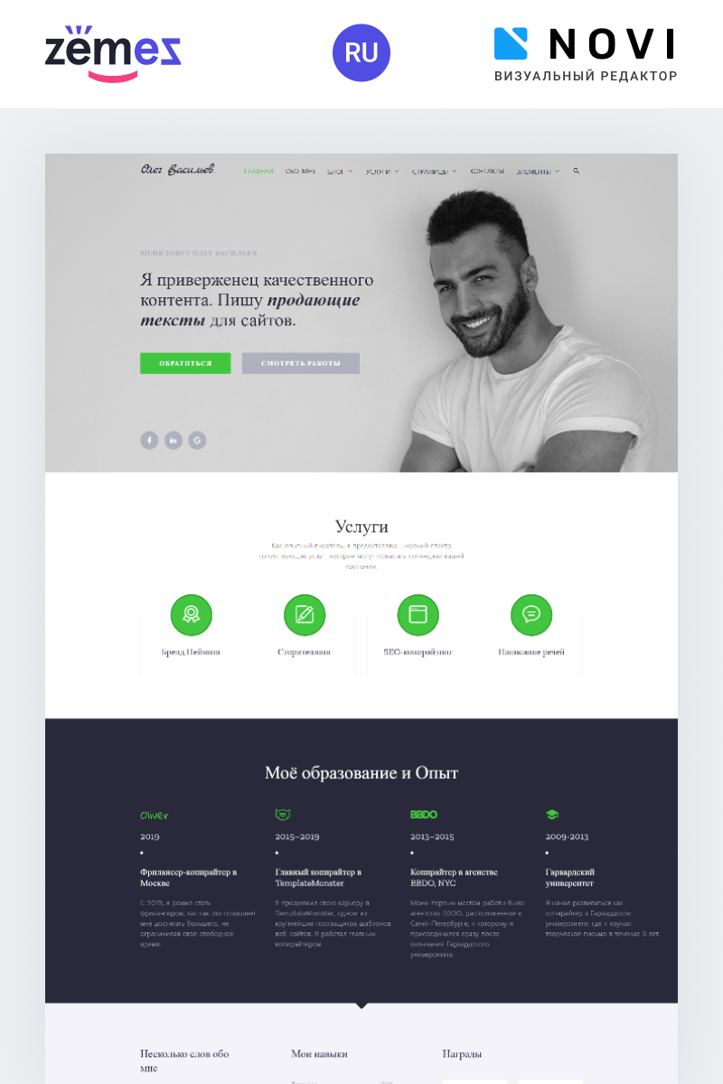 """Oleg Vasilev - Copywriting Services Ready-to-Use Modern HTML5 Ru Website Template"" Responsive Ru Website Template №79330"