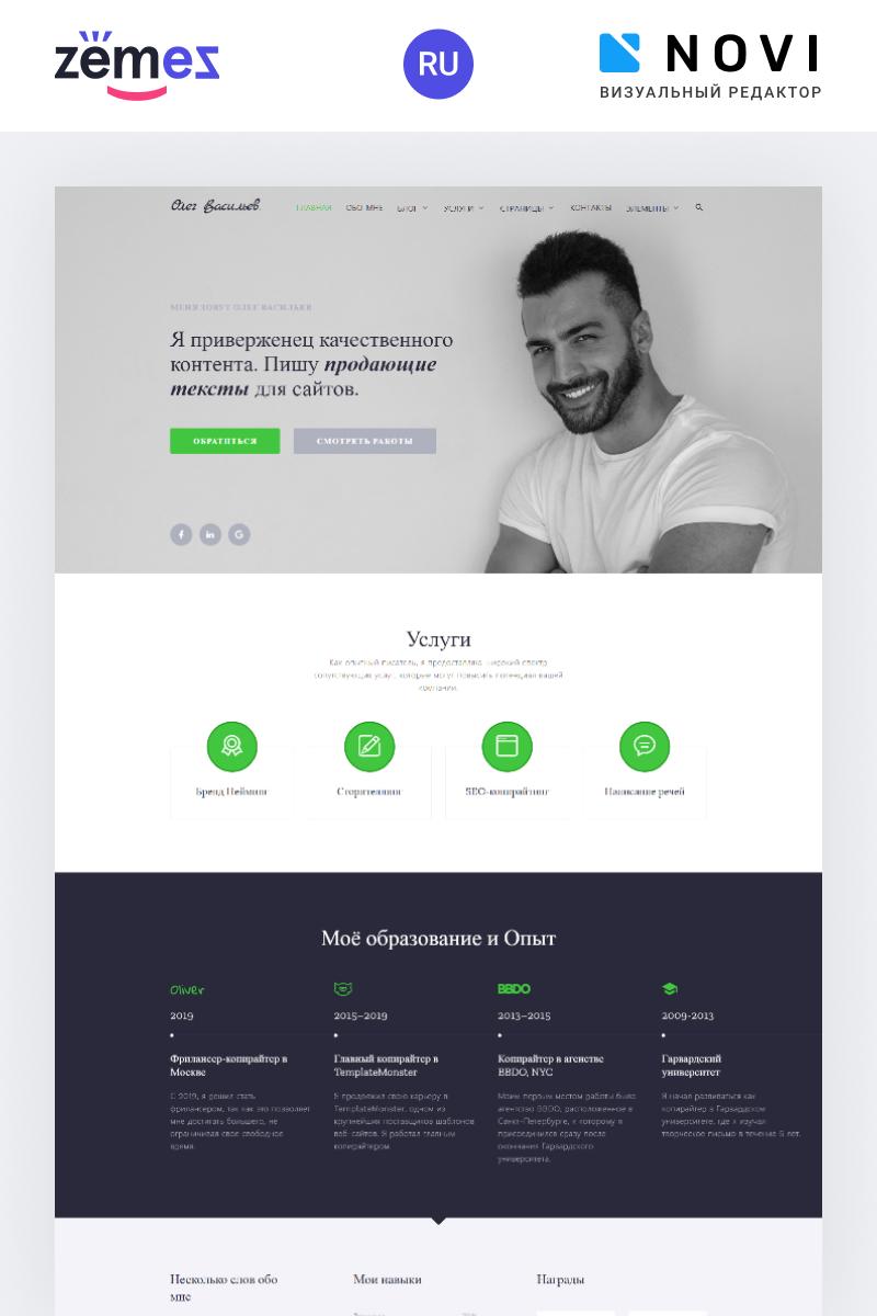 Responsive Oleg Vasilev - Copywriting Services Ready-to-Use Modern HTML5 Ru Website Template #79330 - Ekran resmi