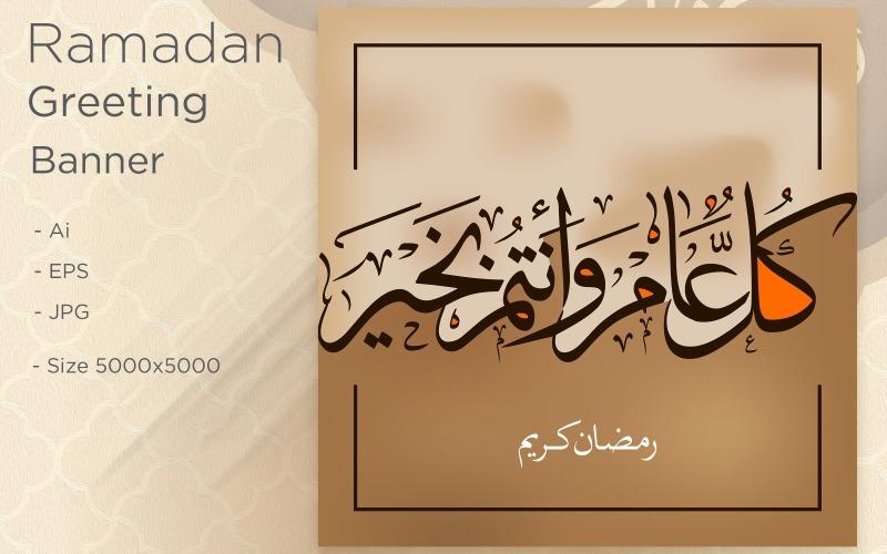 Ramadan Kareem Banner mit islamischem Muster - Illustration