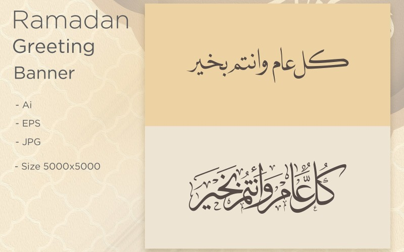 Ramadan Kareem Islamischer Gruß Banner - Illustration