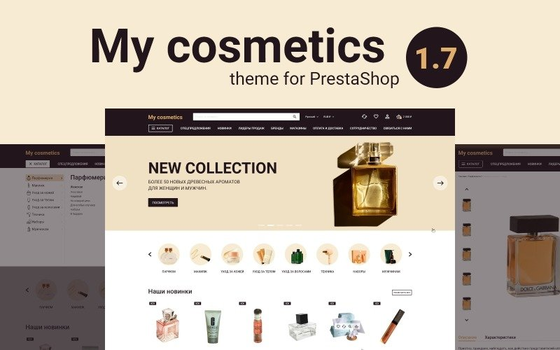 My Cosmetics - Theme for Cosmetics and Perfume Stores on cms PrestaShop