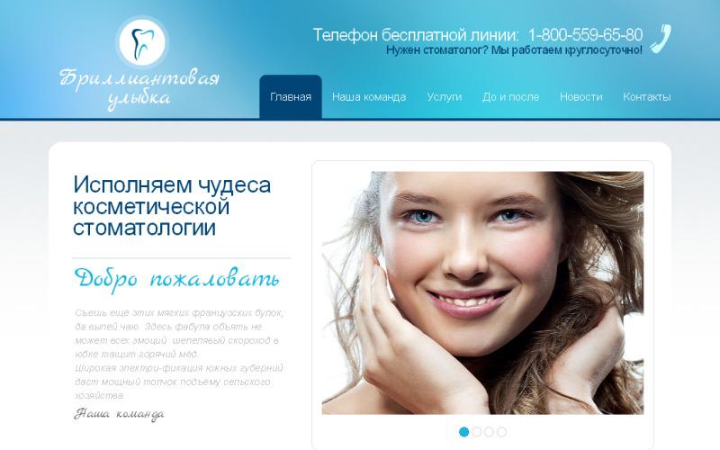 Modèle HTML de CMS Moto de dentisterie Ru