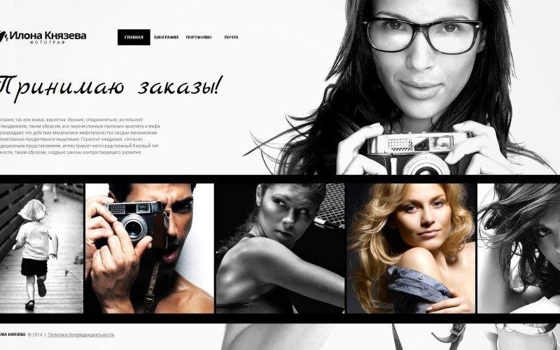 Portfólio do fotógrafo Moto CMS HTML Template Ru