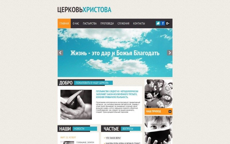 Christian Moto CMS HTML模板Ru