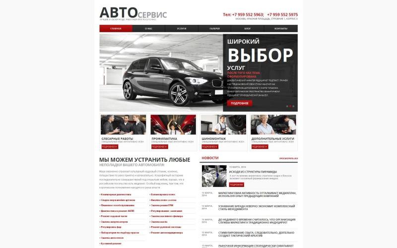 Modèle HTML de réparation de voiture Moto CMS Ru
