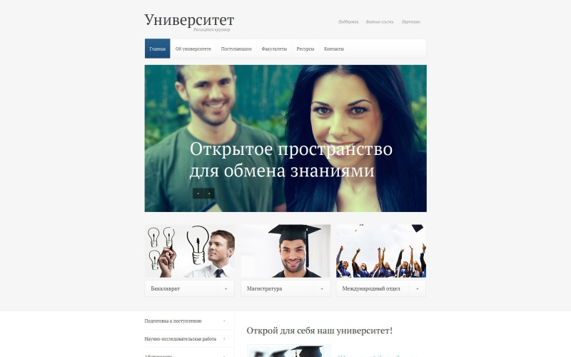Bildung Moto CMS HTML Vorlage Ru