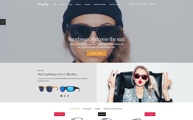 Sunny Day OpenCart Template