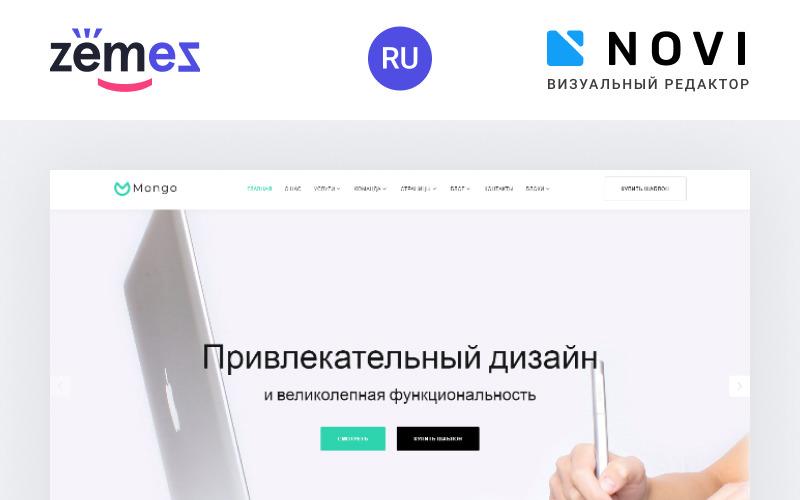 Mongo - шаблон бизнес-многостраничного веб-сайта Ru