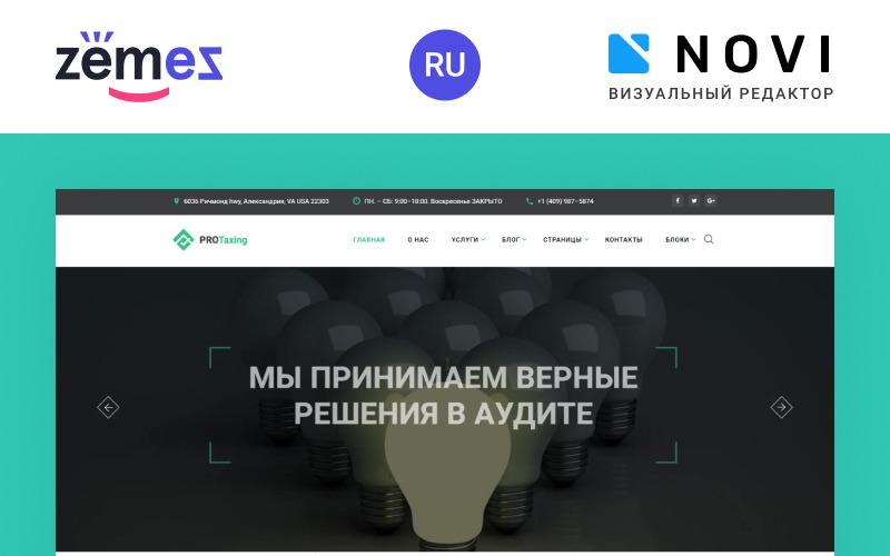 PROTaxing-审核即可使用的干净Novi HTML Ru网站模板