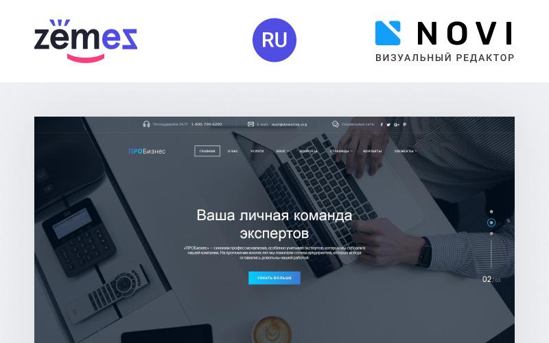 PROBusiness - Корпоративный готовый классический шаблон сайта Novi HTML Ru