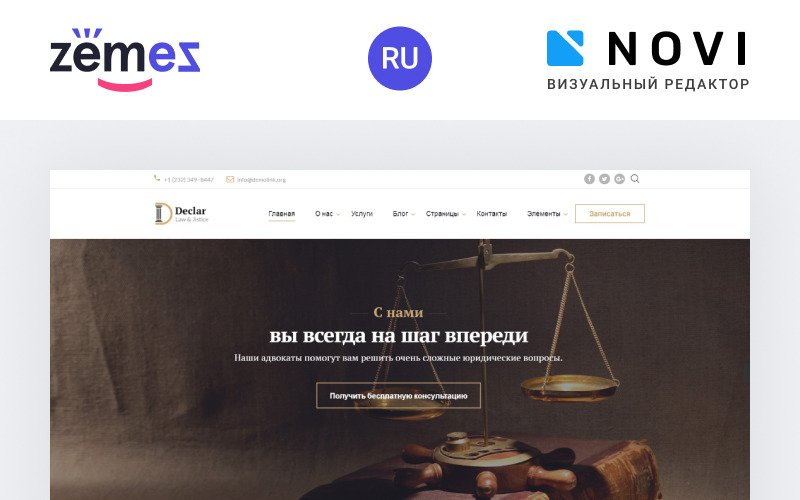 Declar -  Law Multipage Ready-to-Use HTML Ru Website Template