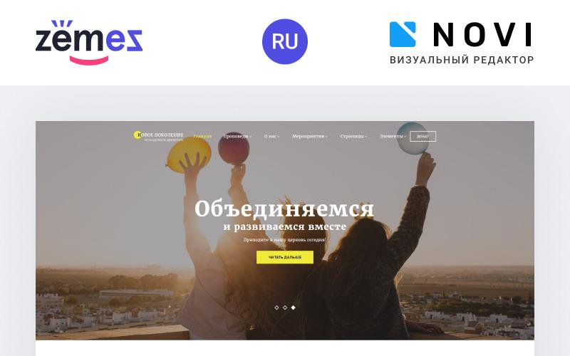 Новое Поколение - Готовый религиозный шаблон сайта HTML Ru