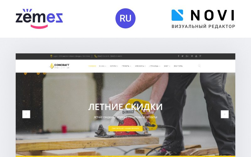Concraft - Construction Ready-to-Use HTML Ru Website Template