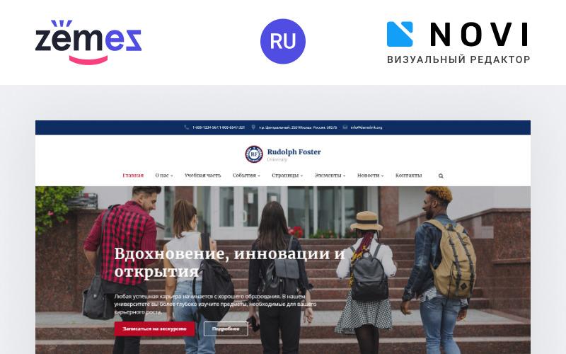 Рудольф Фостер - Готовый к использованию многостраничный шаблон веб-сайта в формате HTML Ru для университета