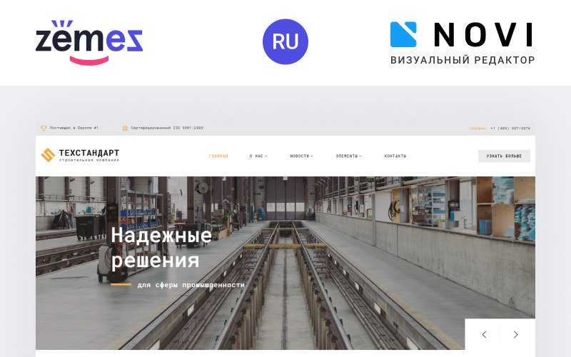 Техностандарт - Готовый многостраничный шаблон для сайта промышленной компании в стиле модерн Ru