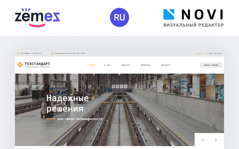 Tehnostandart - Industrial Company Ready-to-Use Multipage Modern Ru Website Template