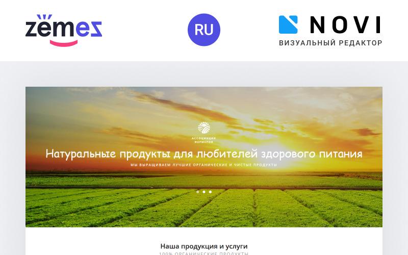 Агросервис - Готовый к использованию HTML Ru шаблон веб-сайта органических продуктов питания