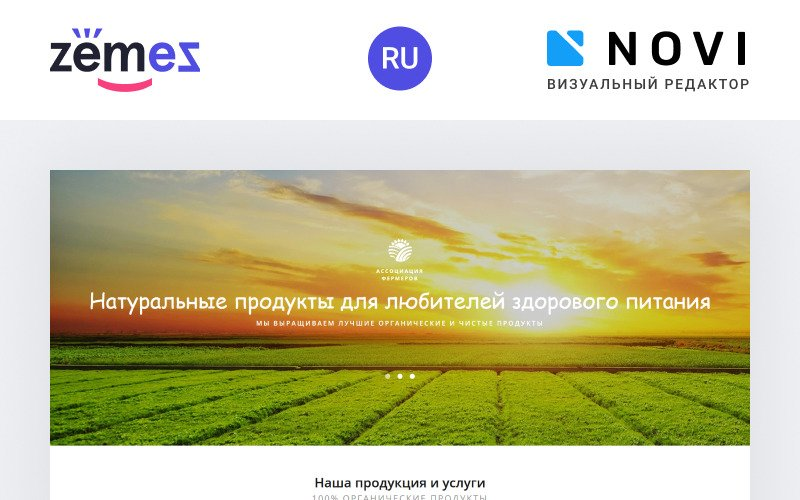 Agroservis - Organic Food Ready-to-Use HTML Ru Website Template