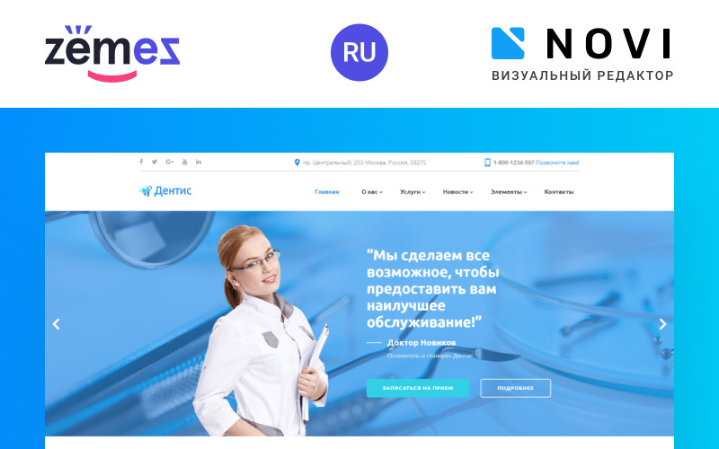 Готовый к использованию многостраничный HTML Ru шаблон сайта стоматологической клиники Dentis