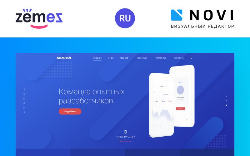 MetaSoft - Готовый к использованию HTML Ru шаблон сайта софтверной компании