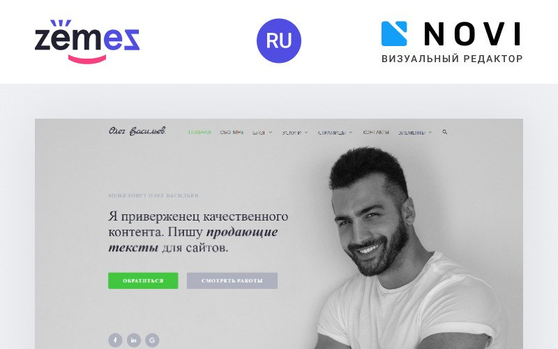 Oleg Vasilev - Copywriting Services Ready-to-Use Modern HTML5 Ru Website Template